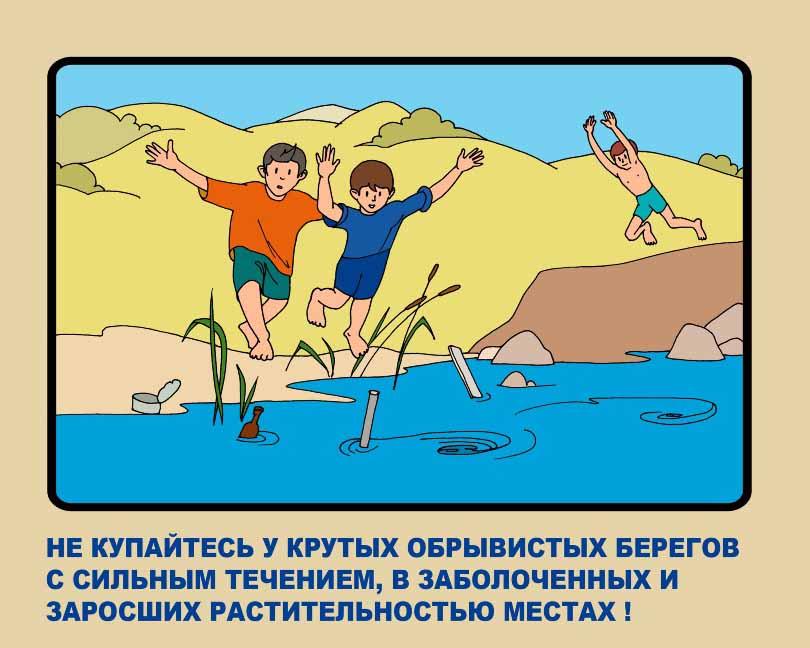 Картинки по запросу информация для родителей о безопасности на водоемах